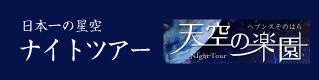 日本一の星空 ナイトツアー 「天空の楽園 日本一の星空ツアー」