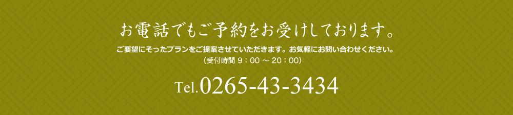 お電話でもご予約をお受けしております。ご要望にそったプランをご提案させていただきます。お気軽にお問い合わせください。Tel.0265-43-3434